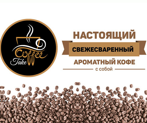 Coffee Take - Баннер