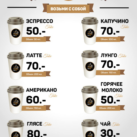 Coffee Take - Меню